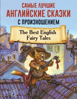 . Самые лучшие английские сказки с произношением