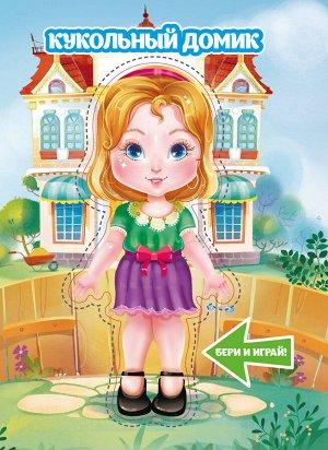 . Кукольный домик