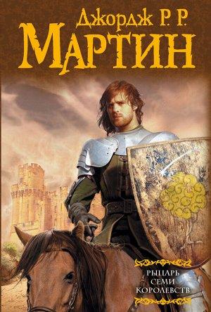 Мартин Д. Рыцарь Семи Королевств