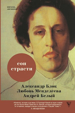 Блок А.А., Мендлеева Л.Д. Белый А. Сон страсти: письма, дневники