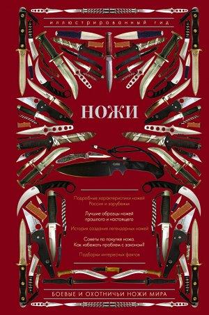 Силлов Д.О. Ножи мира. Иллюстрированный гид