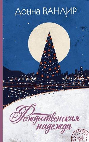 Ванлир Д. Рождественская надежда