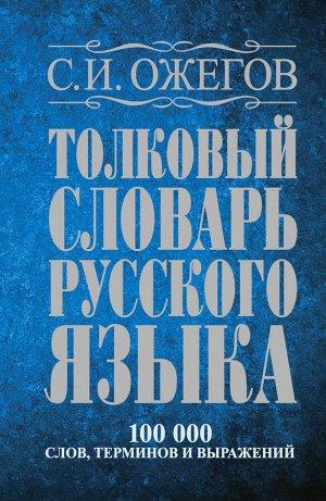 Ожегов С.И. Толковый словарь русского языка: около 100 000 слов, терминов и фразеологических выражений