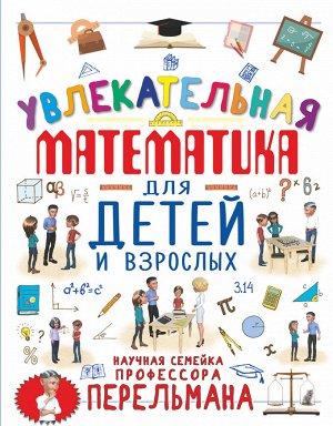 Талер М.В. Увлекательная математика для детей и взрослых