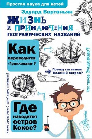 Вартаньян Э.А. Жизнь и приключения географических названий