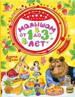Маршак С.Я., Сутеев В.Г., Чуковский К.И. Малышам от 1 до 3 лет