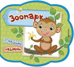. Зоопарк А каких животных из зоопарка вы знаете? В нашей маленькой разноцветной книжке можно найти самых известных и любимых, отгадать про них загадки и даже собрать пазлик из четырех частей. Книжка
