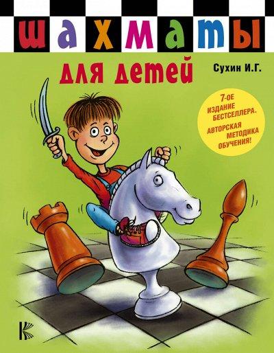 Издательство АСТ Миллионы книг для лучшей жизни — Детская досуговая литература (4 лет и старше)