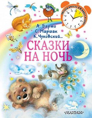 Маршак С.Я., Чуковский К.И., Барто А.Л. Сказки на ночь