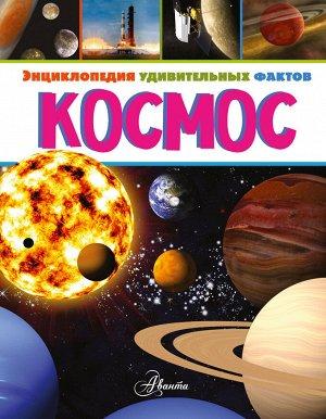 Руни Э. Космос