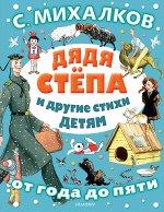 Михалков С.В. Дядя Стёпа и другие стихи детям