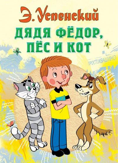 Издательство АСТ Миллионы книг для лучшей жизни — Детская и подростковая современная литература (до 16 лет)