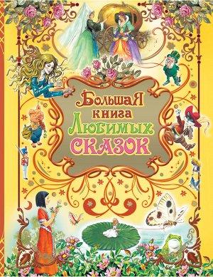 Вульф Т. Большая книга любимых сказок