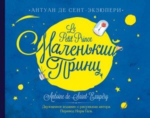 Сент-Экзюпери А. де Маленький принц. Двуязычное издание