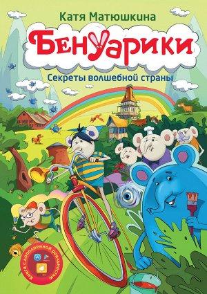 Матюшкина К. Бенуарики. Секреты волшебной страны