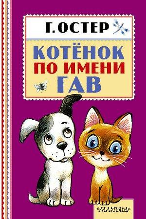 Остер Г.Б. Котёнок по имени Гав