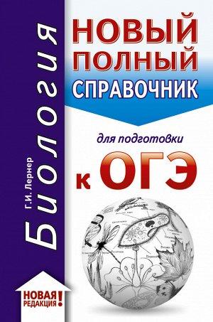 Лернер Г.И. ОГЭ. Биология (70x90/32). Новый полный справочник для подготовки к ОГЭ
