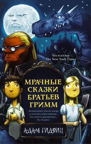 Гидвиц А. Мрачные сказки братьев Гримм