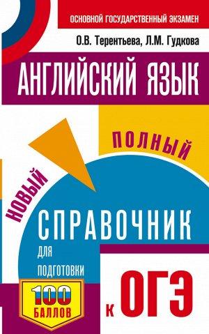 Гудкова Л.М., Терентьева О.В. ОГЭ. Английский язык. Новый полный справочник для подготовки к ОГЭ