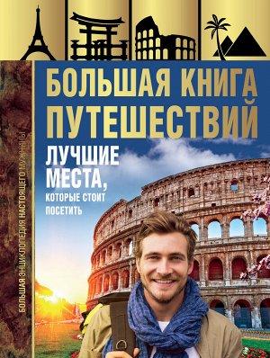 Мерников А.Г. Большая книга путешествий. Лучшие места, которые стоит посетить