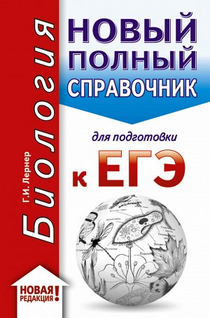Лернер Г.И. ЕГЭ. Биология (70x90/32). Новый полный справочник для подготовки к ЕГЭ