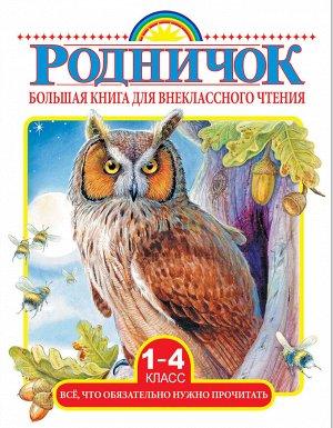 Михалков С.В., Бианки В.В., Барто А.Л. и др. Большая книга для внеклассного чтения.1-4 класс. Всё, что обязательно нужно прочитать