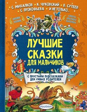 Терентьева И.А., Сутеев В.Г., Михалков С.В. Лучшие сказки для мальчиков