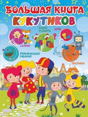. Большая книга Кукутиков