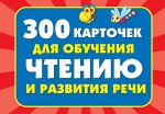 Дмитриева В.Г. 300 карточек для обучения чтению и развитию речи