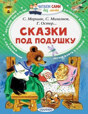 Маршак С.Я., Михалков С.В., Остер Г.Б. Сказки под подушку