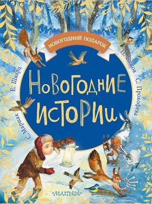 Маршак С.Я., Бажов П.П., Шварц Е.Л. Новогодние истории