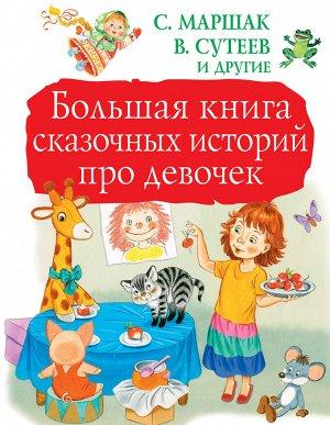 Маршак С.Я., Сутеев В.Г. Большая книга сказочных историй про девочек