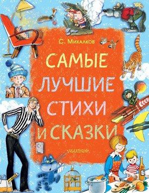 Михалков С.В. Самые лучшие стихи и сказки