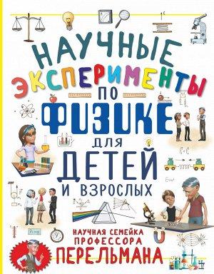 Вайткене Л.Д., Аниашвили К.С. Научные эксперименты по физике для детей и взрослых