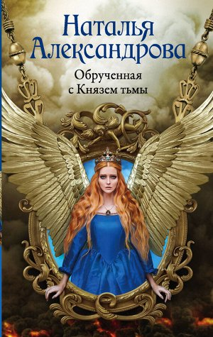 Александрова Наталья Обрученная с Князем тьмы