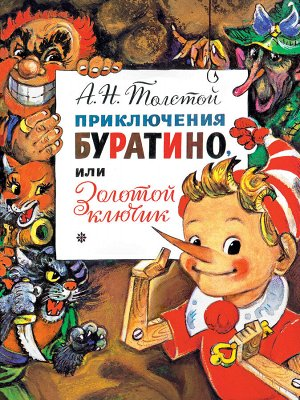 Толстой А.Н. Приключения Буратино, или Золотой Ключик. Рис. Л. Владимирского