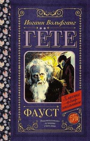 Гете И.В. Фауст