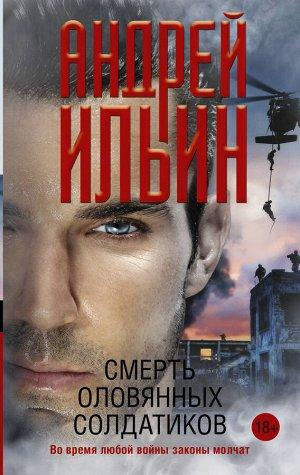 Ильин А.А. Смерть оловянных солдатиков