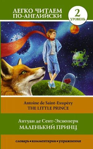 Сент-Экзюпери А. де Маленький принц. Уровень 2
