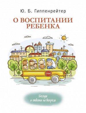 Гиппенрейтер Ю.Б. О воспитании ребенка: беседы и ответы на вопросы