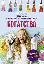Шевченко М.А. Богатство. Психологические рисуночные тесты