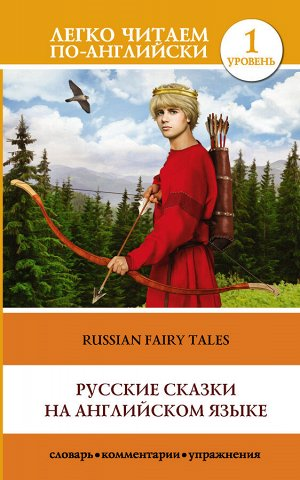 . Русские сказки на английском языке. Уровень 1