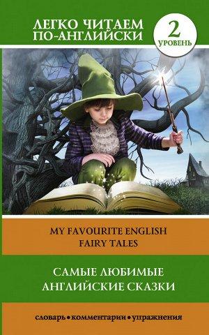 . Самые любимые английские сказки. Уровень 2