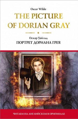 Уайльд О. The Picture of Dorian Gray = Портрет Дориана Грея