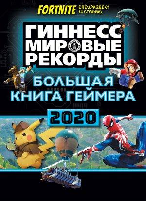 . Большая книга геймера. Гиннесс. Книга рекордов 2020