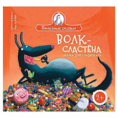 БРАУБЕРГ и ко! Любимая канцелярия - акция! Только сейчас — Художественная литература для детей — Детская литература