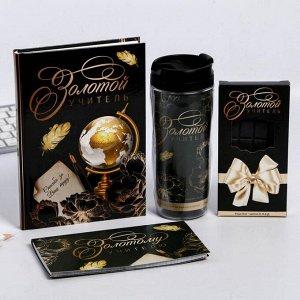"""Набор в ящике: ежедневник, планинг, термостакан и мыло-шоколад """"Золотому учителю"""""""