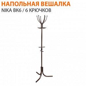 Напольная вешалка Nika ВК6 / 6 крючков