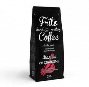 Кофе с ароматом МАЛИНА СО СЛИВКАМИ 250 гр