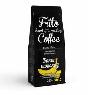 Кофе с ароматом Банан-шоколад 250 гр